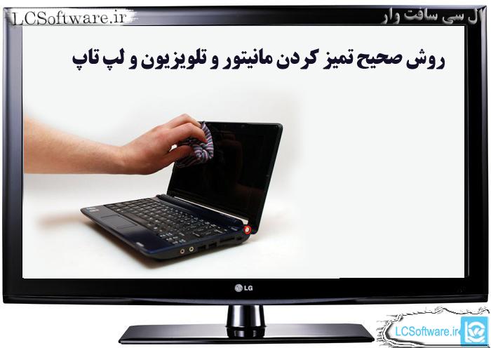روش صحیح تمیز کردن مانیتور و تلویزیون LCD و لپ تاپ