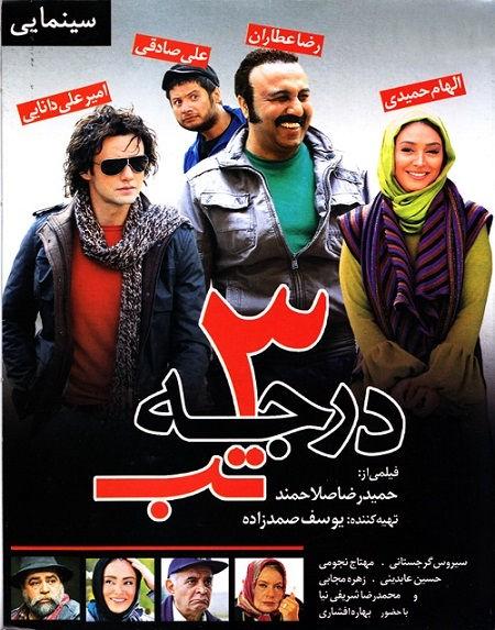 دانلود فیلم ایرانی سه درجه تب