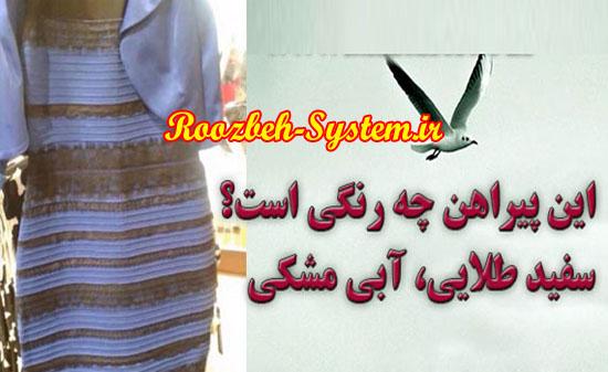 مشکی و آبی یا طلایی و سفید، این لباس چه رنگی است؟ نظر شما چیست؟