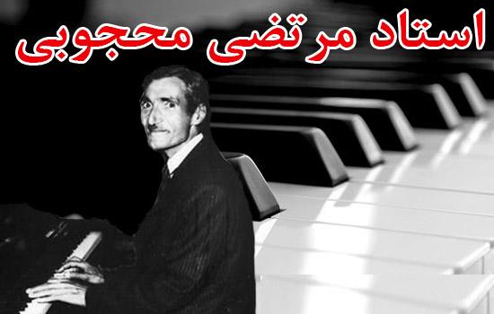 http://s6.picofile.com/file/8174275842/morteza_mahjoubi_cover_1_.jpg