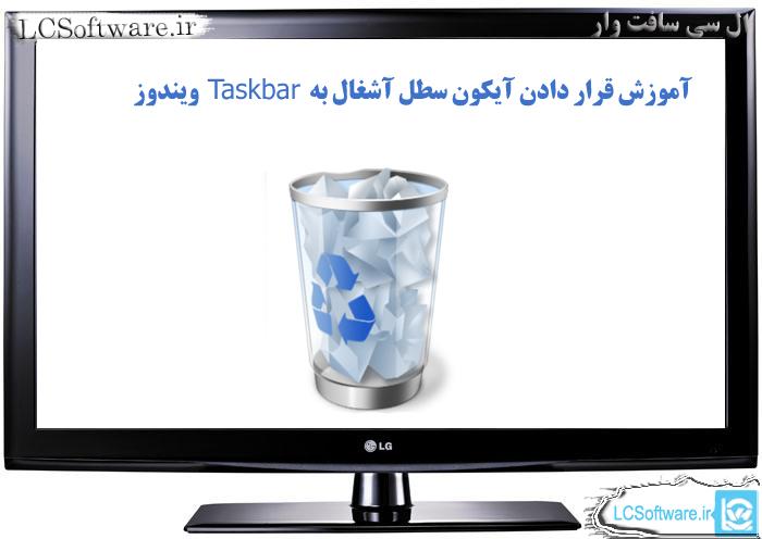 آموزش قراردادن آیکون سطل آشغال در Task bar ویندوز