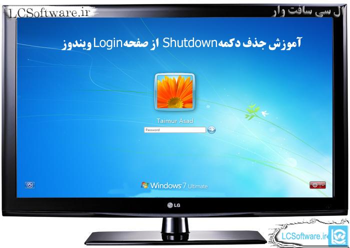 آموزش حذف دکمه Shutdown از صفحه Login ویندوز