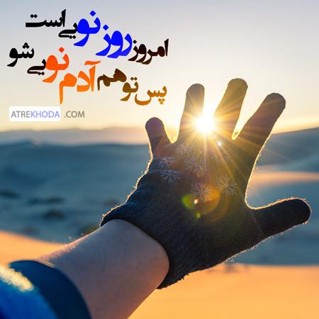 امروز روز نویی است - عطرخدا www.atrekhoda.com