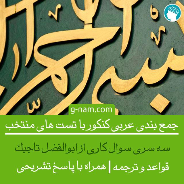 مجموعه تست موضوعی عربی برای کنکور ۹۴