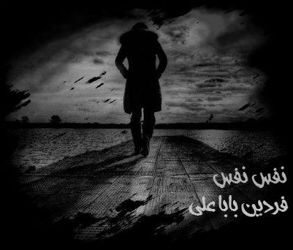 http://s6.picofile.com/file/8174574718/fardinbabaalinafas.JPG