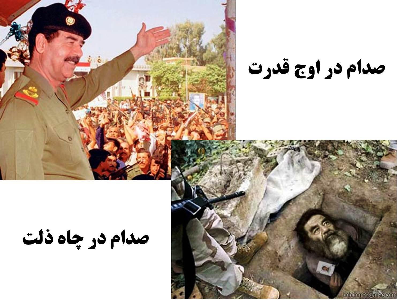 عاقبت صدام
