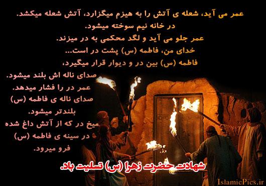 Image result for شهادت حضرت فاطمه