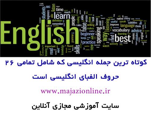 کوتاه ترین جمله انگلیسی که شامل تمامی ۲۶ حروف الفبای انگلیسی است