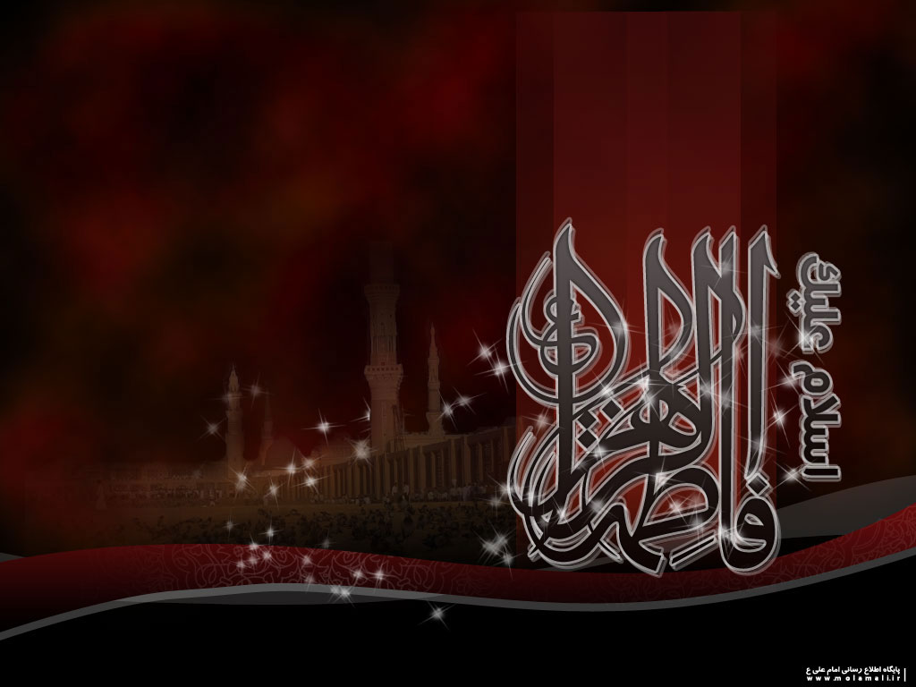 http://s6.picofile.com/file/8174847900/ya_fatameh_zahra_sa1.jpg
