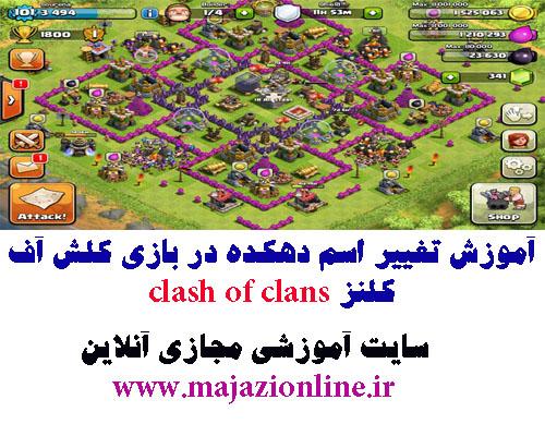 آموزش تغییر اسم دهکده در بازی کلش آف کلنز clash of clans