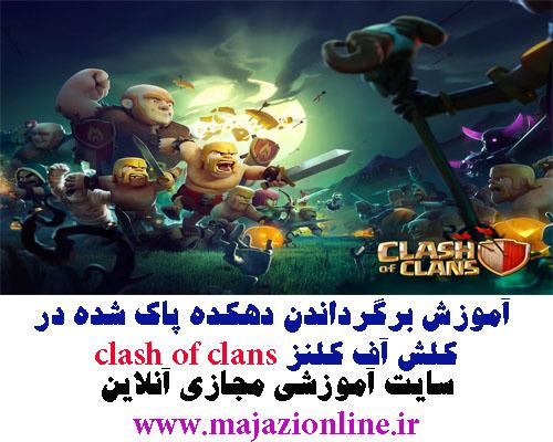 آموزش برگرداندن دهکده پاک شده در کلش آف کلنز clash of clans