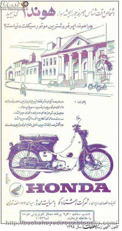 تبلیغ قدیمی موتور هوندا
