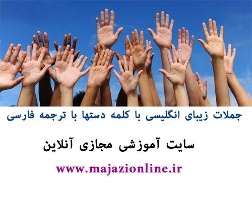 جملات زیبای انگلیسی با کلمه دستها با ترجمه فارسی