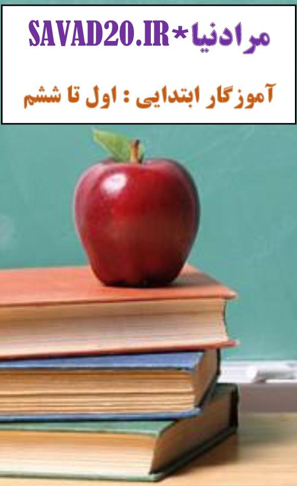 آموزگار ابتدایی : اول تا ششم