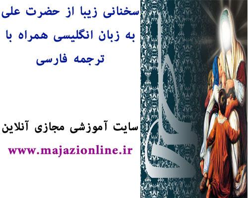 سخنانی زیبا از حضرت علی به زبان انگلیسی همراه با ترجمه فارسی