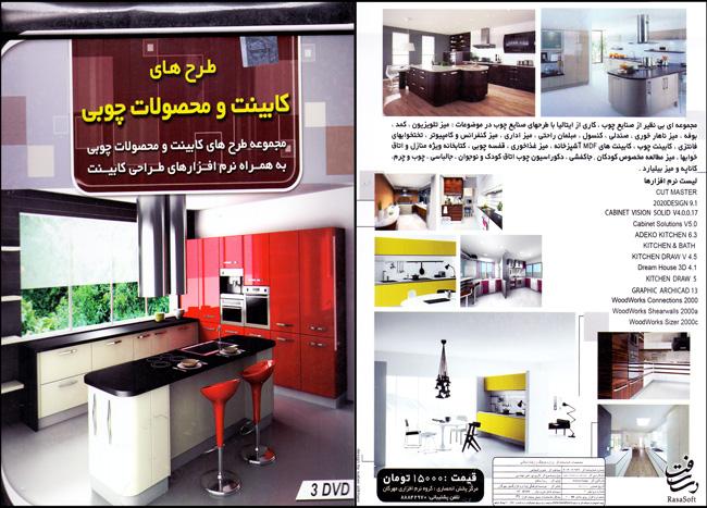 آموزش طراحی تصویری طرح کابینت و محصولات چوبی ساخت کمد و کابینت