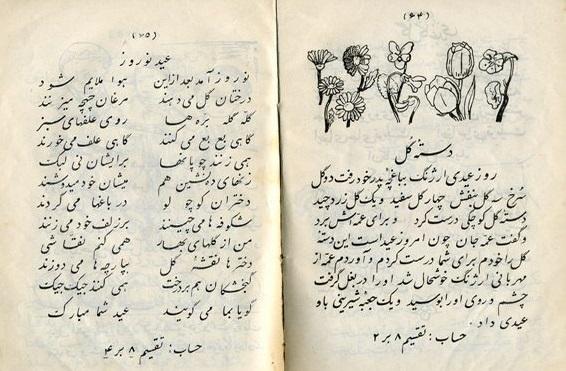 کتاب فارسی اول دبستان در سال 1324