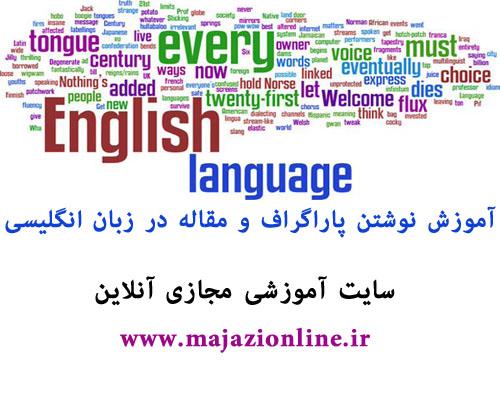 آموزش نوشتن پاراگراف و مقاله در زبان انگلیسی