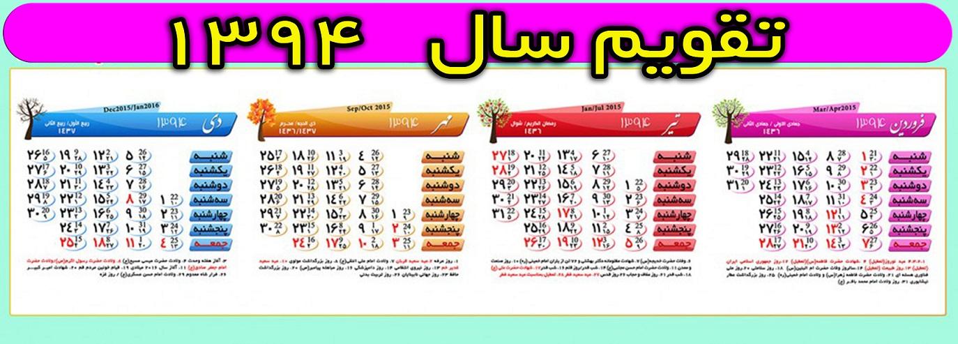 http://s6.picofile.com/file/8175352792/1394_x369.jpg