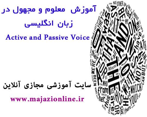 آموزش  معلوم و مجهول در زبان انگلیسی Active and Passive Voice