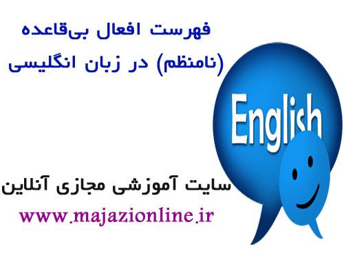 فهرست افعال بيقاعده (نامنظم) در زبان انگلیسی