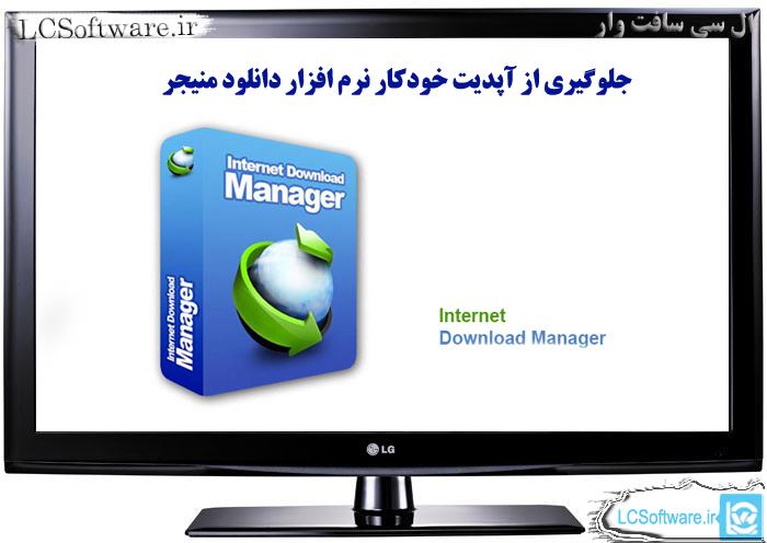 جلوگیری از آپدیت خودکار نرم افزار Internet Download Manager