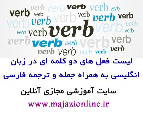 لیست فعل هاي دو كلمه اي در زبان انگلیسی به همراه جمله و ترجمه فارسی