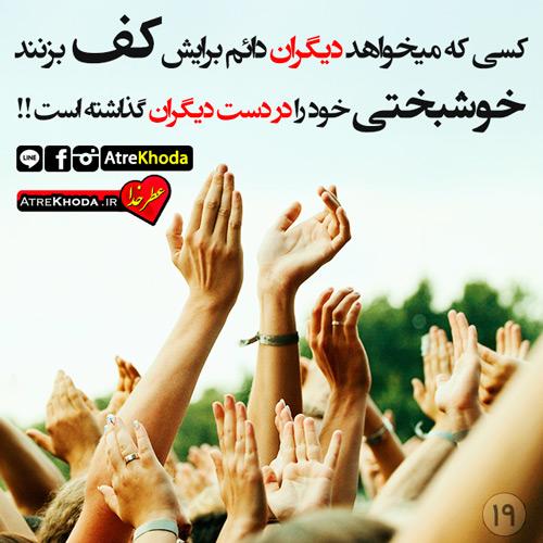 دیگران برایش کف بزنند - جملات زیبا www.atrekhoda.ir