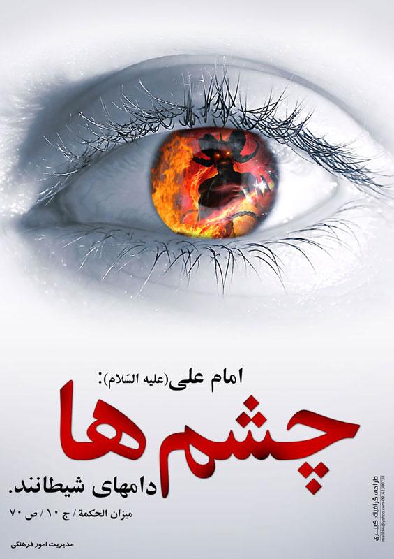 دام های شیطان-چشم های خطاکار-حجاب-گناه-نگاه کردن به نامحرم-کنترل نفس-نگاه به ناموس دیگران