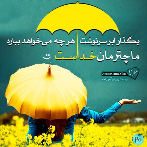 ما چترمان خداست - جملات زیبا www.atrekhoda.ir