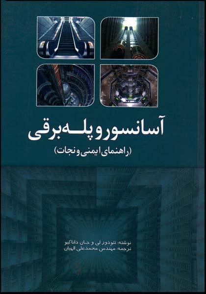 کتاب آساسنور و پله برقی طراحی محمد علی الهیان