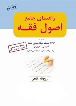 کتاب جامع راهنمای اصول فقه