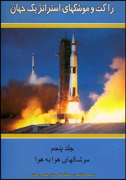 کتاب راکت و موشکهای استراتژیک جهان موشکهای هوا به هوا