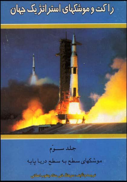 کتاب راکت وموشکهای استراتژیک جهان