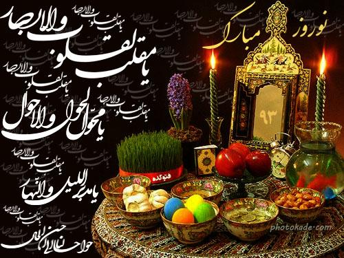 عیدتان مبارک