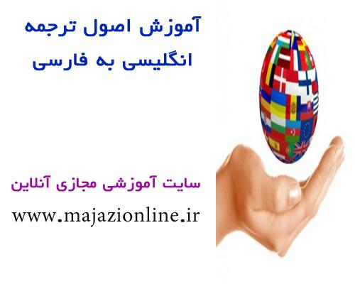آموزش اصول ترجمه انگلیسی به فارسی
