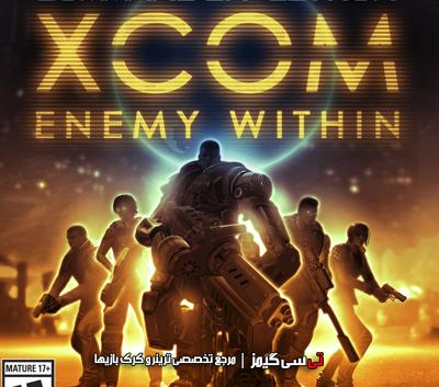 دانلود ترینر سالم بازی XCOM Enemy Within