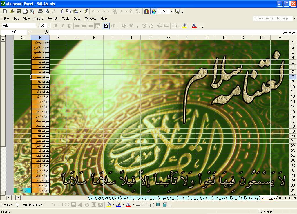 لغتنامه قرآن كريم