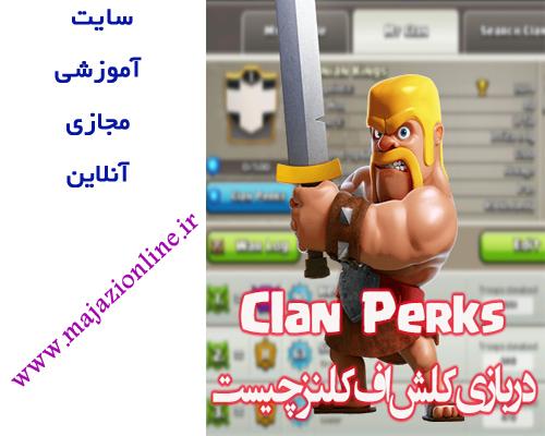 آموزش clan perks در بازی کلش آف کلنز
