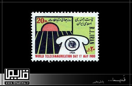 تمبر 59 با موضوع روز جهانی ارتباطات