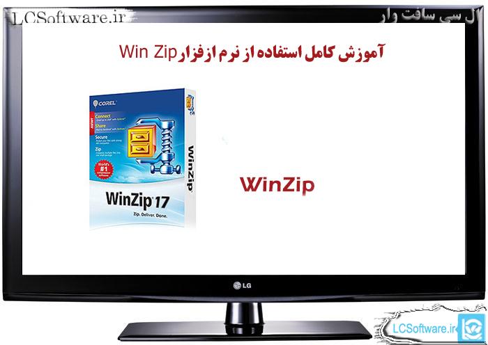 آموزش کامل استفاده از نرم افزار WinZip
