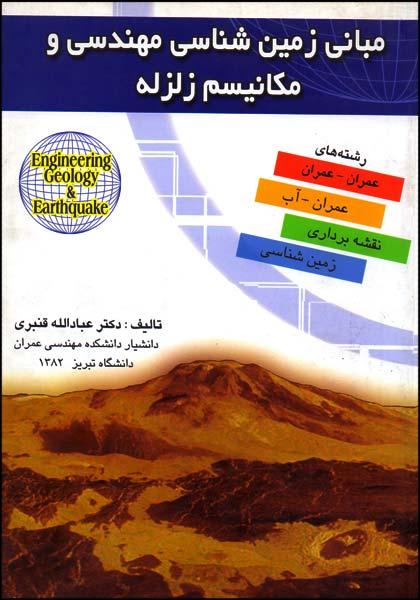کتاب مبانی زمین شناسی مهندسی و مکانیسم زلزله فروزش زلزله