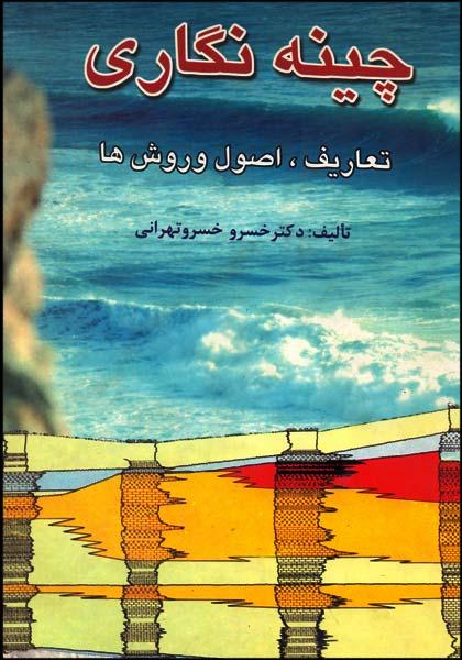 کتاب چینه نگاری خسرو تهرانی زمین شناسی کلیدر