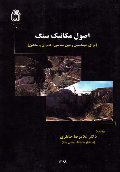 کتاب مکانیک سنگ غلامرضا خانلری دانشگاه بوعلی سینا
