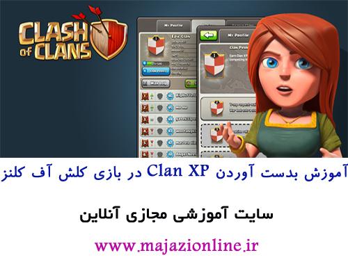 آموزش بدست آوردن Clan XP در بازی کلش آف کلنز