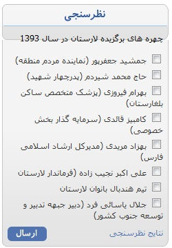 http://s6.picofile.com/file/8176409142/chehreye_sal_1393_larestan.jpg