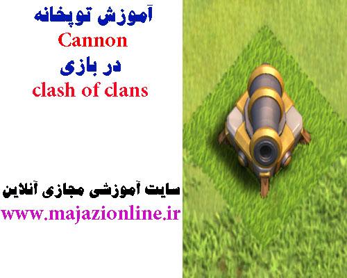 آموزش توپخانه Cannon در بازی clash of clans