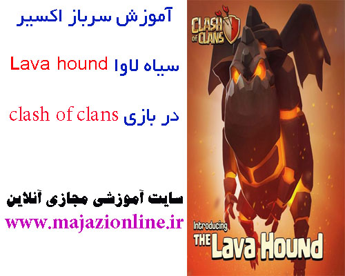 آموزش سرباز اکسیر سیاه لاوا Lava hound در بازی clash of clans