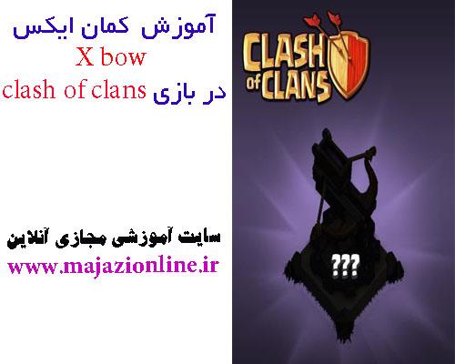 آموزش  کمان ایکس X bow در بازی clash of clans