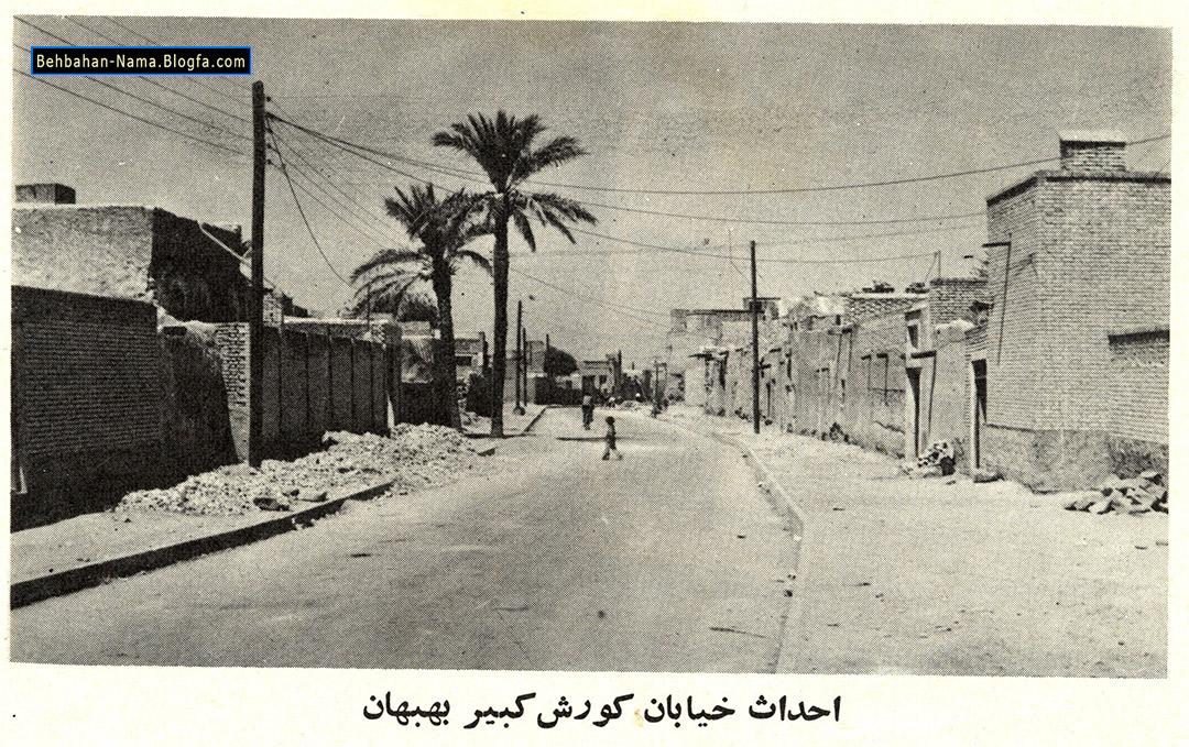 http://s6.picofile.com/file/8176519568/Behbahan_Ghadim_BehNama_1_.jpg